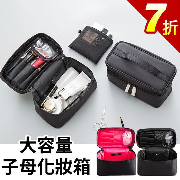 化妝箱~韓國 防水尼龍大容量多夾層黑粉拚色化妝包 手提化妝箱 收納包 手拿包 ~AN SH