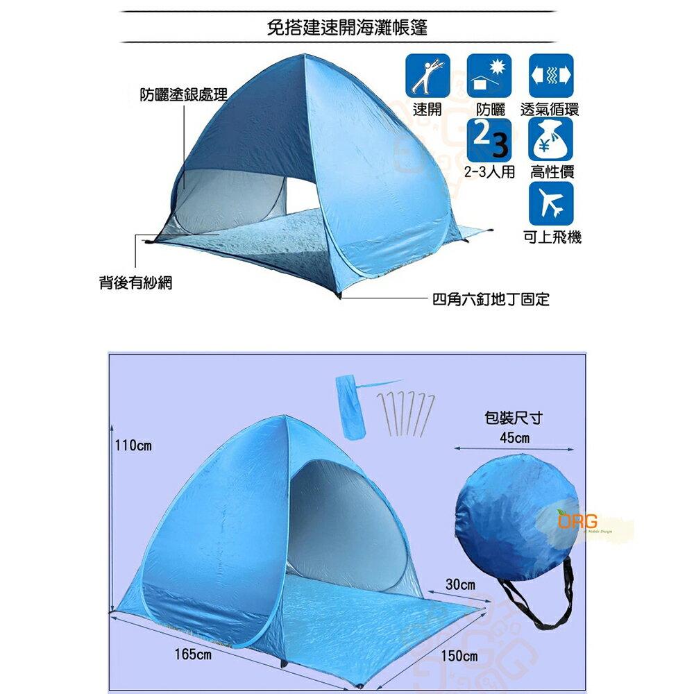 ORG《SD1320》側邊可收納 秒甩~自動摺疊帳篷 帳蓬 露營 戶外 野餐 速開帳篷 戶外用品 小型帳篷 免搭建 攜帶 8
