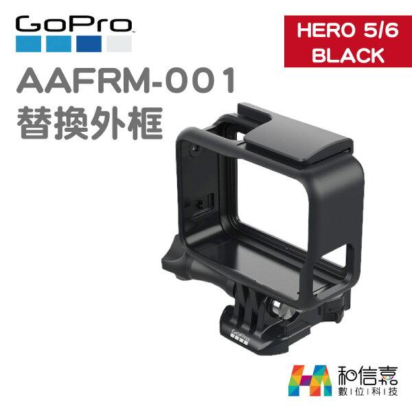 GoPro原廠配件【和信嘉】AAFRM-001HERO56BLACK專用替換外框台閔公司貨