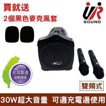 <br/><br/>  台灣製 URSound PA-626 USB/SD 鋰電池充電式 無線肩掛 手握 雙頻式 附手握無線麥克風x2 遙控器x1 贈大麥風套2個<br/><br/>