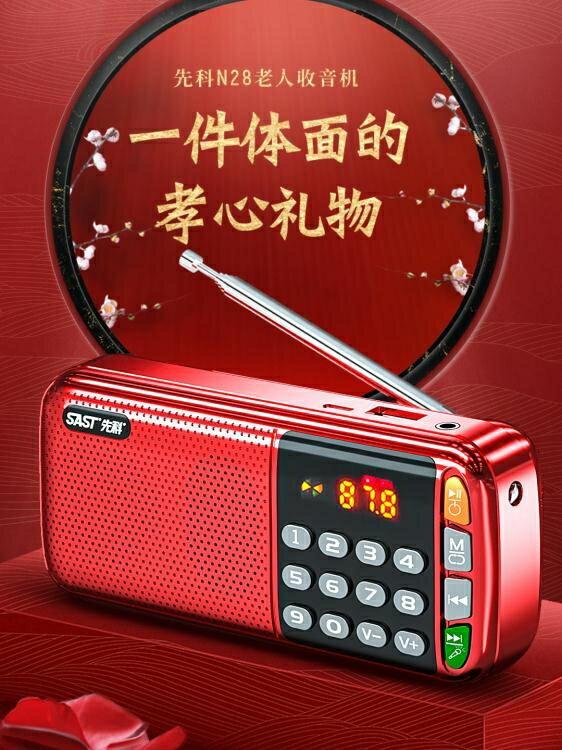 老人老年人便攜式播放器充電廣播隨身聽小半導體音樂聽歌小型
