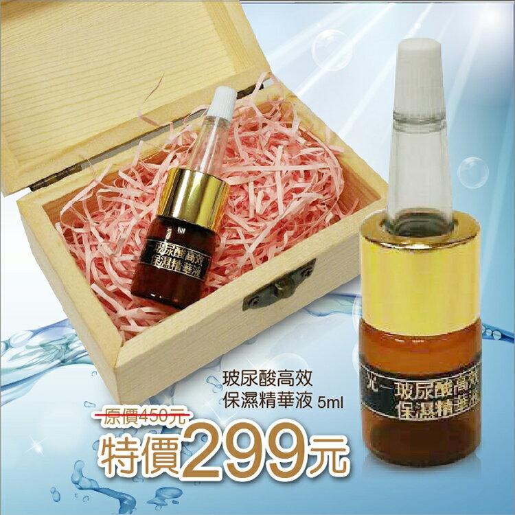 光5ml玻尿酸高效保濕精華組