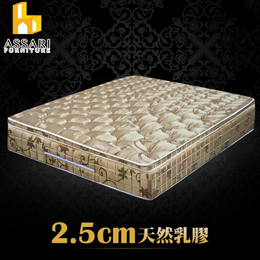 ASSARI時尚家具 完美2.5cm天然乳膠三線強化側邊獨立筒床墊-雙人5尺/ ASSARI