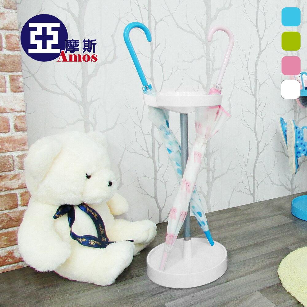 (特賣)收納架 置物架 雨具【ZAN001】繽紛色系超穩固多功能傘架(4色可選) 雨傘架 Amos 台灣製造 1