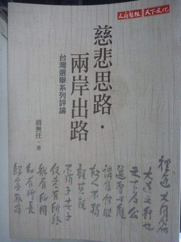【書寶二手書T8/政治_IOC】慈悲思路.兩岸出路 : 台灣選舉系列評論_趙無任