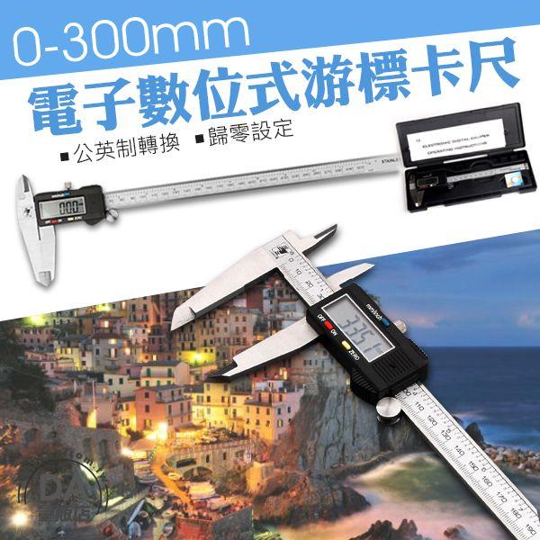 《DA量販店》電子數位式 多功能 游標卡尺 0-300mm 公英制轉換 歸零設定 盒裝(34-464)
