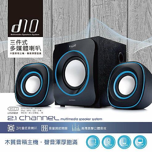 【迪特軍3C】E-books D10 三件式多媒體喇叭 3英吋重低音 2英吋衛星 防磁設計 LED電源指示燈