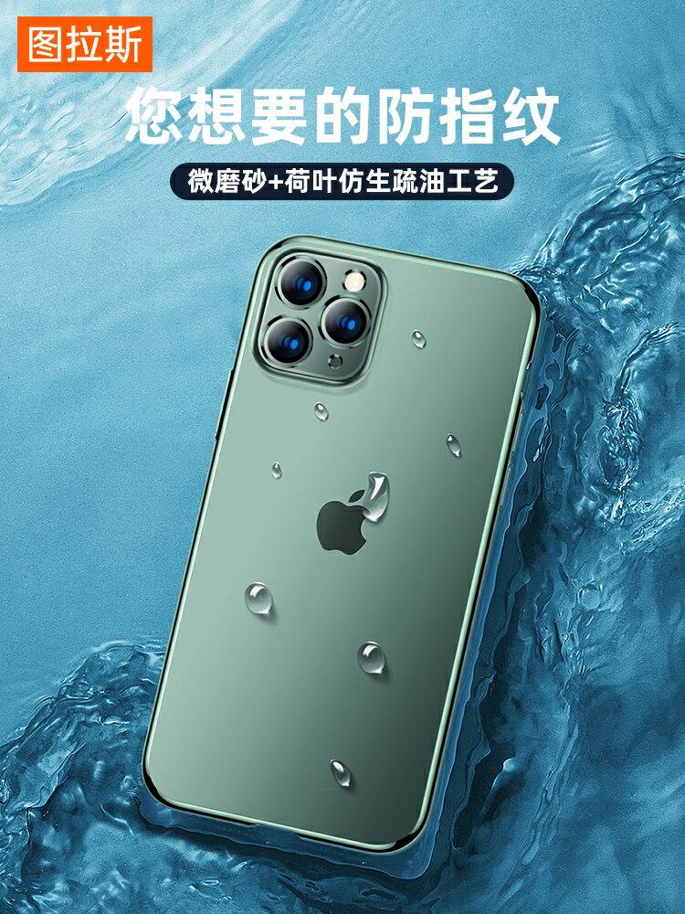 蘋果11手機殼iPhone11ProMax磨砂透明Pro硅膠Max超薄鏡頭全包防摔軟殼十一保護套por網紅攝像頭女男p潮ip外殼
