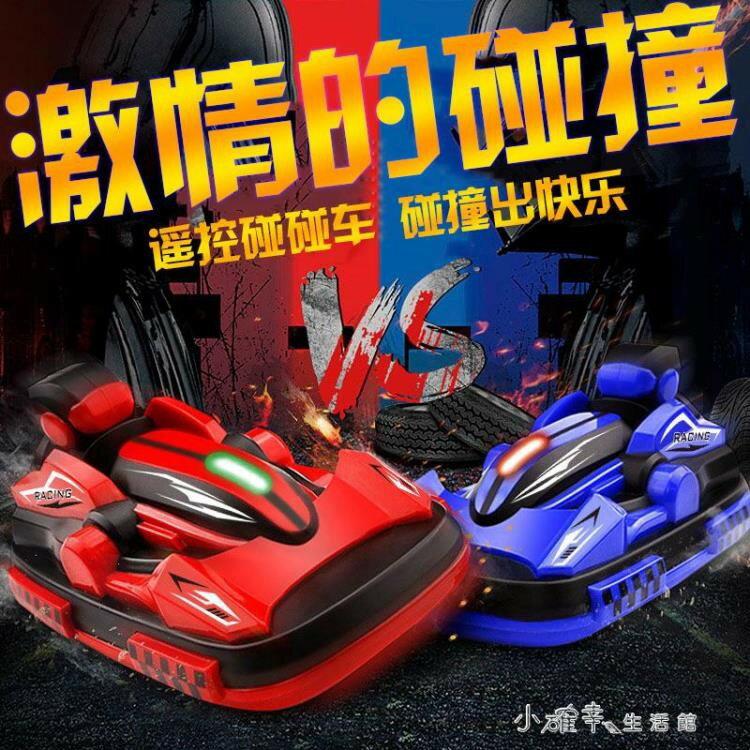 遙控對戰車室內雙人游戲碰碰車兩人對打帶生命燈男孩玩具新年禮物YQS【全館免運 限時鉅惠】