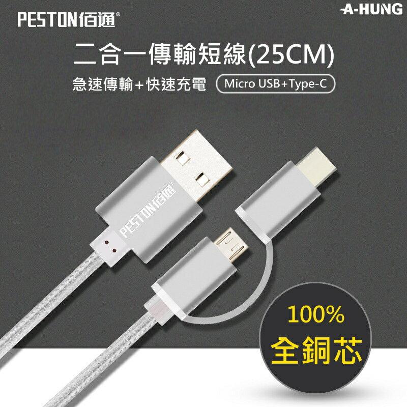 【超耐抗拉】二合一短線 傳輸線 Micro USB Type-C 充電線 轉接頭 行動電源 Type C HTC 10