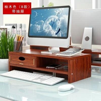 螢幕架 液晶電腦顯示器屏增高架帶抽屜雙層底座桌面收納辦公室台式置物架 現貨快出