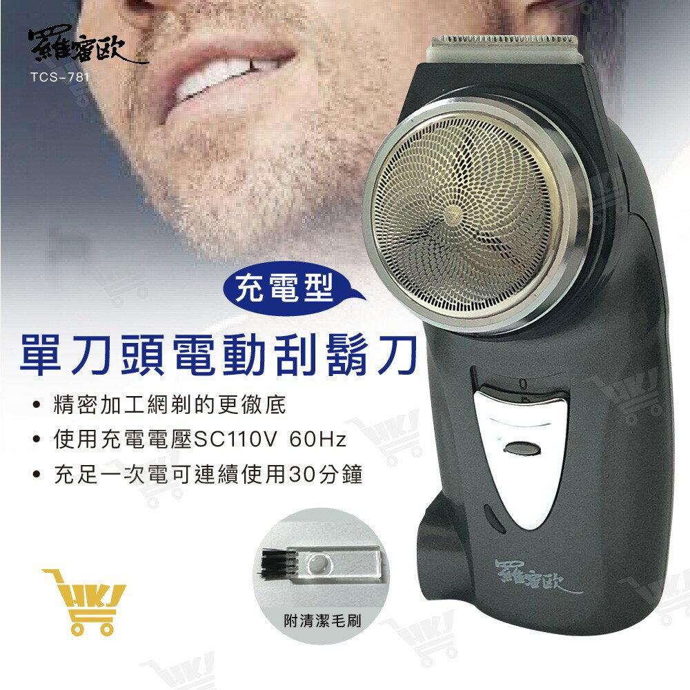 好康加 充電型單刀頭電動刮鬍刀 電動剃鬍刀 電動刮鬍刀 電鬍刀 刮鬍刀 單刀頭 羅密歐 TCS-781