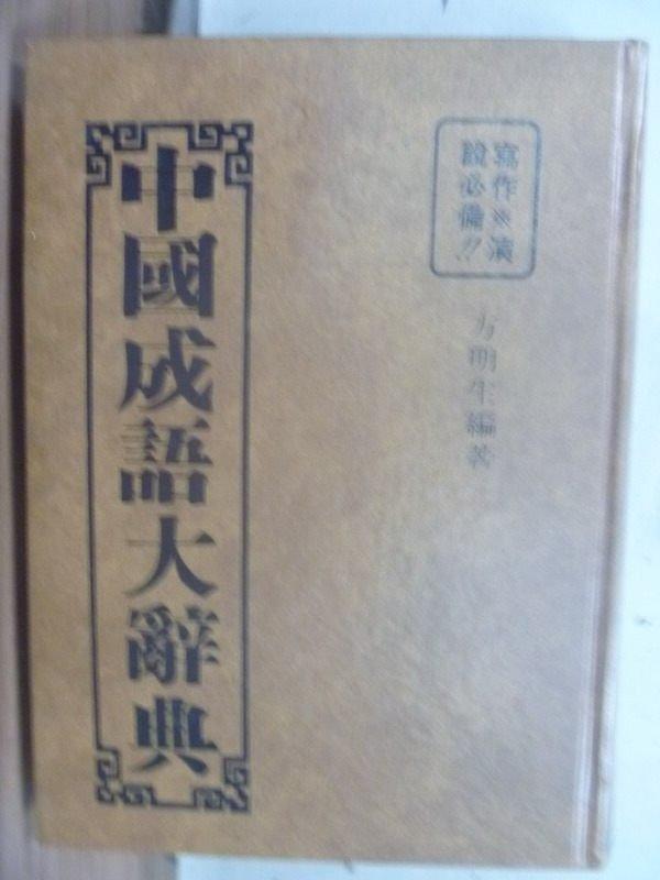 【書寶二手書T8/字典_HOI】中國成語大辭典_方明生_民76_原價300