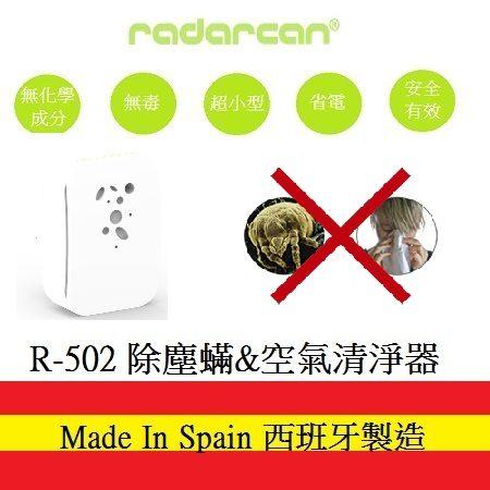除塵蟎&室內空氣清淨器  /  環保無毒 音波 驅蚊蟲  /  負離子  西班牙 Radarcan 雷達肯 R-502 0