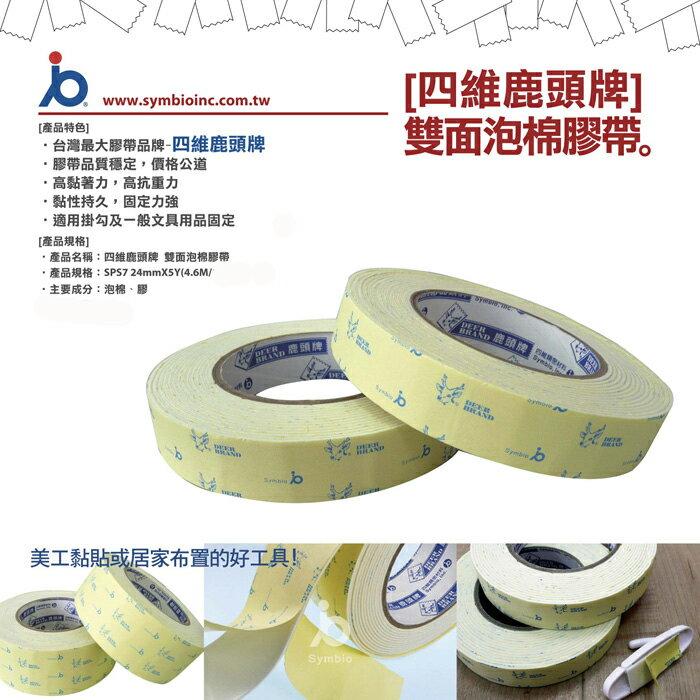 四維鹿頭牌 雙面泡棉膠帶SPS7 24mmX5Y (144捲/箱)