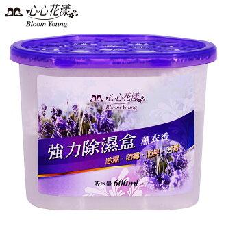 心心花漾 強力除濕盒 薰衣草(紫) 250g