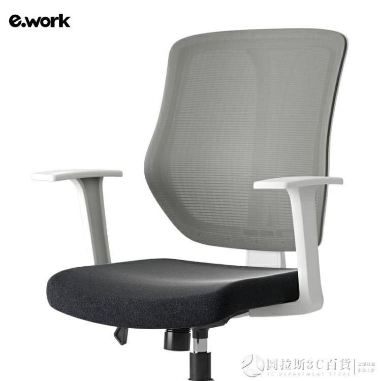 ework人體工學電腦椅 書房書桌椅子現代簡約轉椅辦公椅座椅學習椅 樂樂百貨