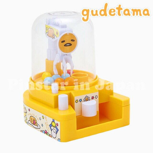 【真愛日本】17080900024 迷你夾娃娃機-GU黃 三麗鷗 蛋黃哥 小型玩具機 糖果機 擺飾 收藏 限量