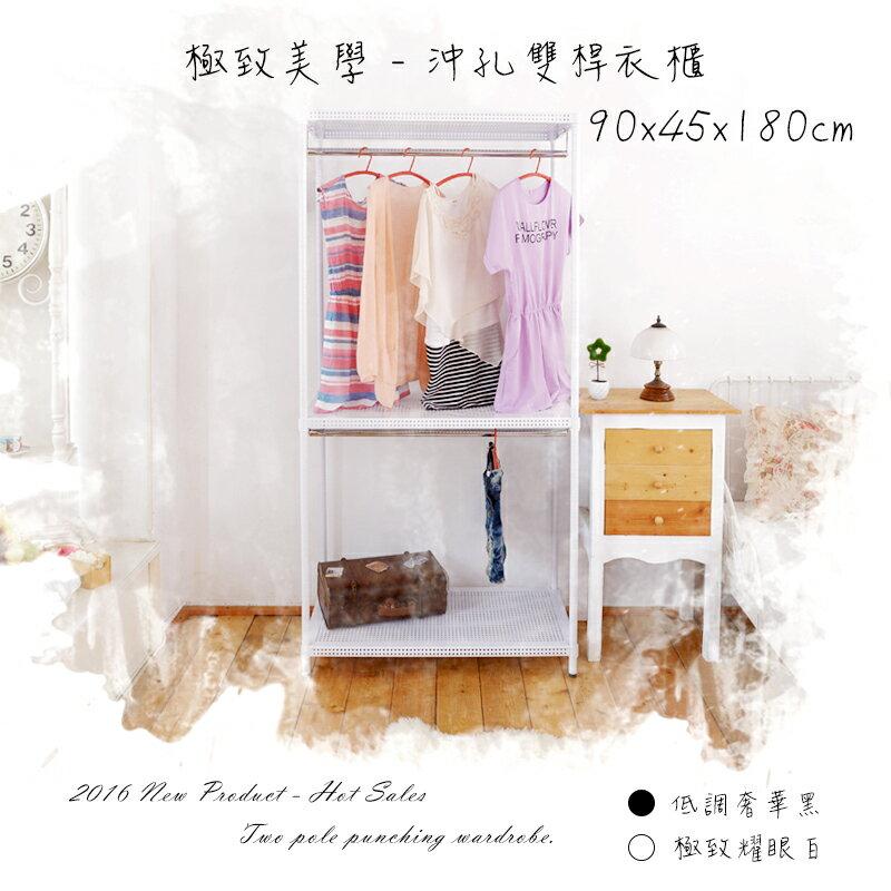 【 dayneeds 】極致美學沖孔板-90x45x180公分( 極致簡約白)沖孔雙桿三層衣櫥架/置物架/收納架/烤漆層架/衣架