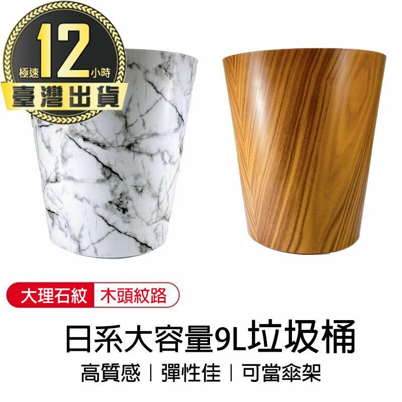 【垃圾桶大變身 低調質感躍進】日系大容量9L垃圾桶 木質紋 大理石紋 花瓶 傘架 超大容量