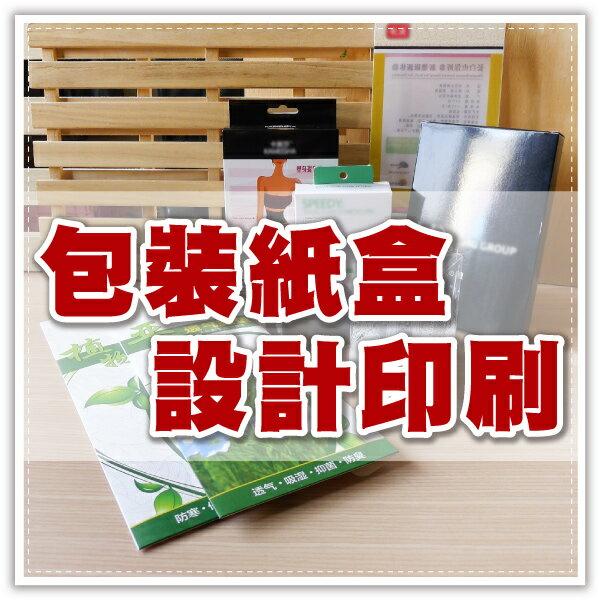 【aife life】客製化包裝盒/紙盒包裝/包裝設計/名片設計/DM海報/貼紙/廣告面紙/信封/桌曆/月曆/廣告扇