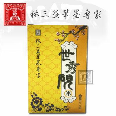 林三益筆墨專家 Art-3265 世秀硯小 硯台 / 個
