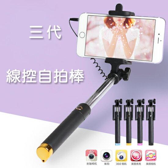 【三代線控自拍棒】iPhone 6/6 Plus 5/5s/SE SAMSUNG Sony 小米 手機插3.5mm 耳機孔/自拍架伸縮棒/自拍神器-ZW