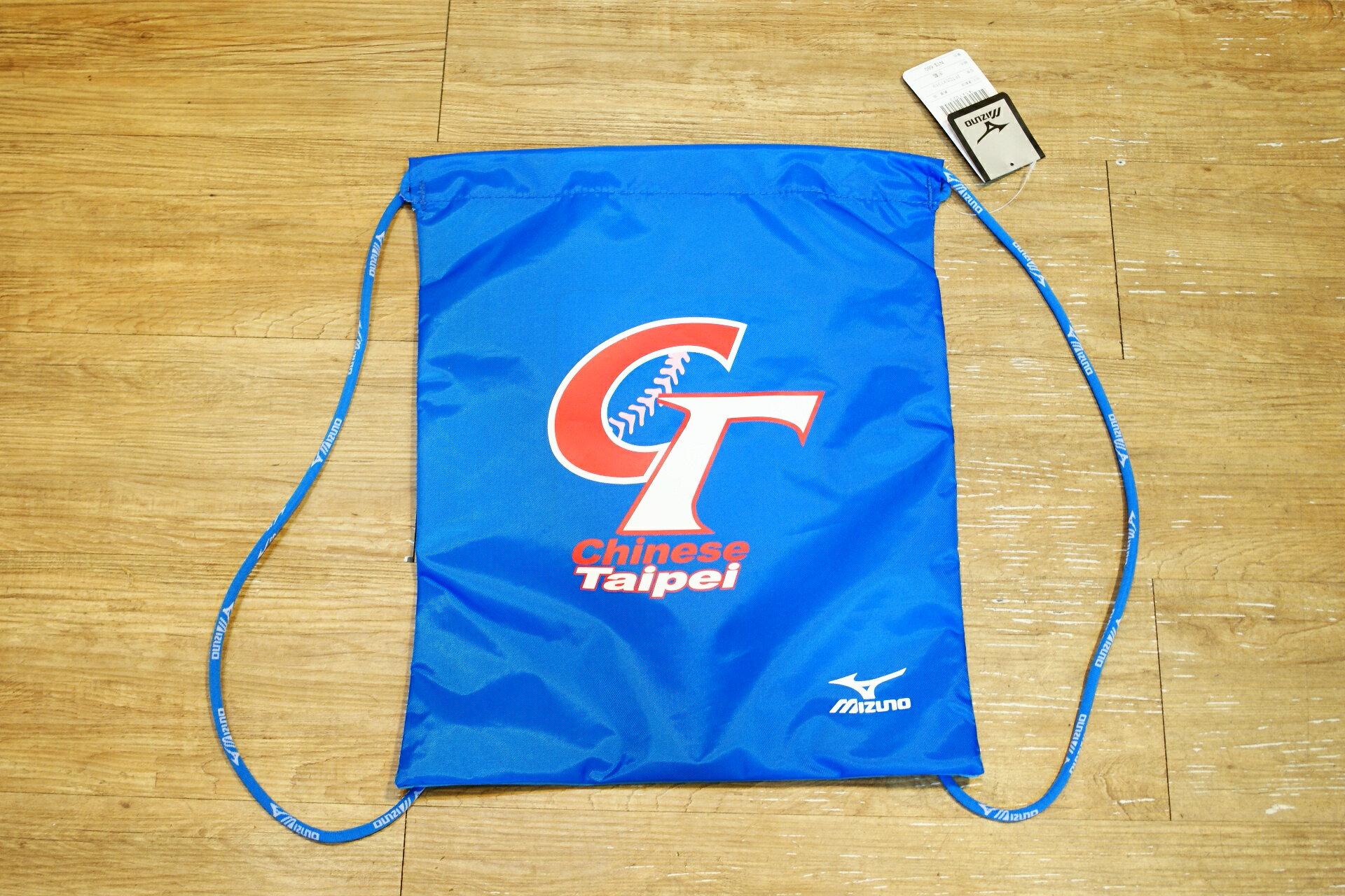 棒球世界MIZUNO美津濃WBSC中華隊CT應援束口袋 限量販售 螢光