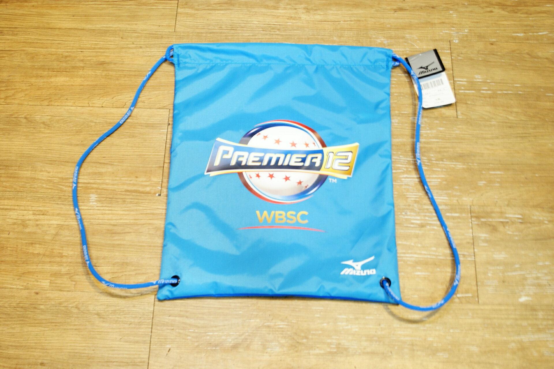 棒球世界12強棒球錦標賽中華隊CT美津濃Mizuno束口袋 簡易背包特價