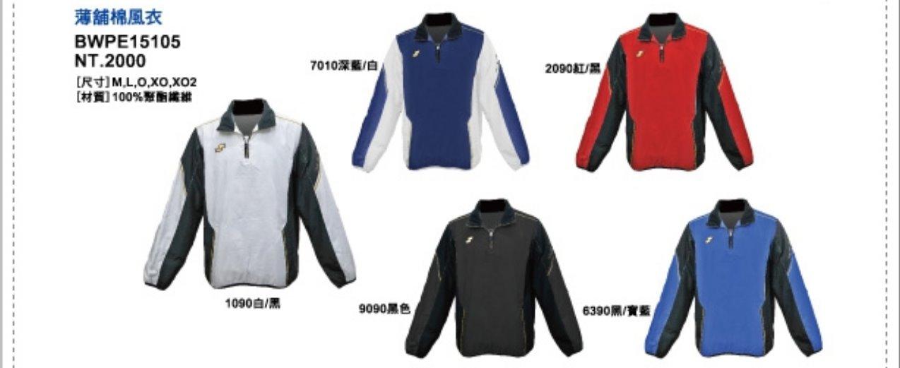 棒球世界全新SSK日本進口高質感薄鋪棉長風衣 五色特價