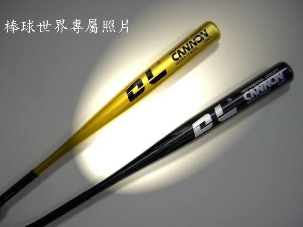 〈棒球世界〉全新DL2007 鋁合金鋁棒 壘球使用
