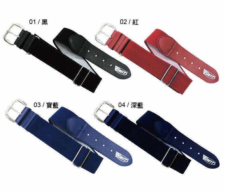 棒球世界 BRETT 布瑞特 棒壘運動彈性腰帶伸縮皮帶 特價四色