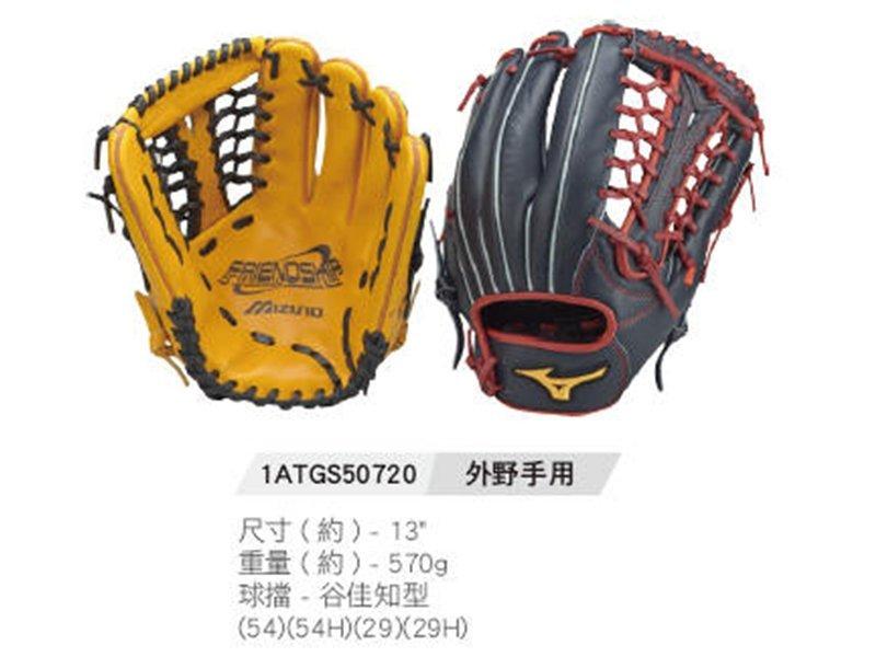 棒球世界 Mizuno美津濃 FRIEND SHIP 壘球手套 1ATGS50720 特價 外野T網