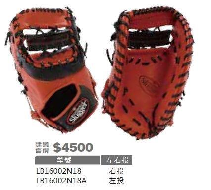 棒球世界 全新TPX GOT系列 棒球一壘手手套 LB16002N18 特價 配色款
