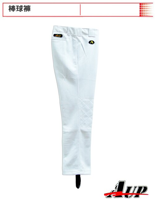棒球世界 【AUP】棒球褲-直筒型 (踩腳)