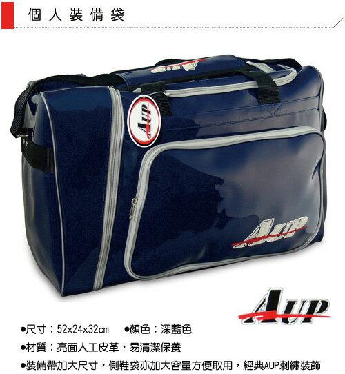 棒球世界 【AUP】最新棒壘球個人裝備袋!(深藍)