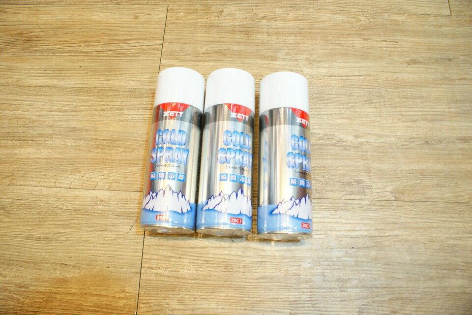 棒球世界 ZETT 日製 極速冷凍噴劑 特價