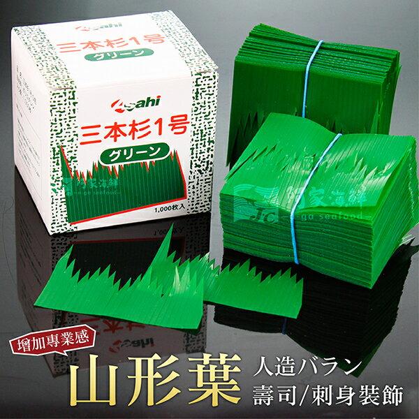 山形葉(三本衫1號G色)1000枚入盒☆壽司生魚片刺身便當裝飾塑膠葉