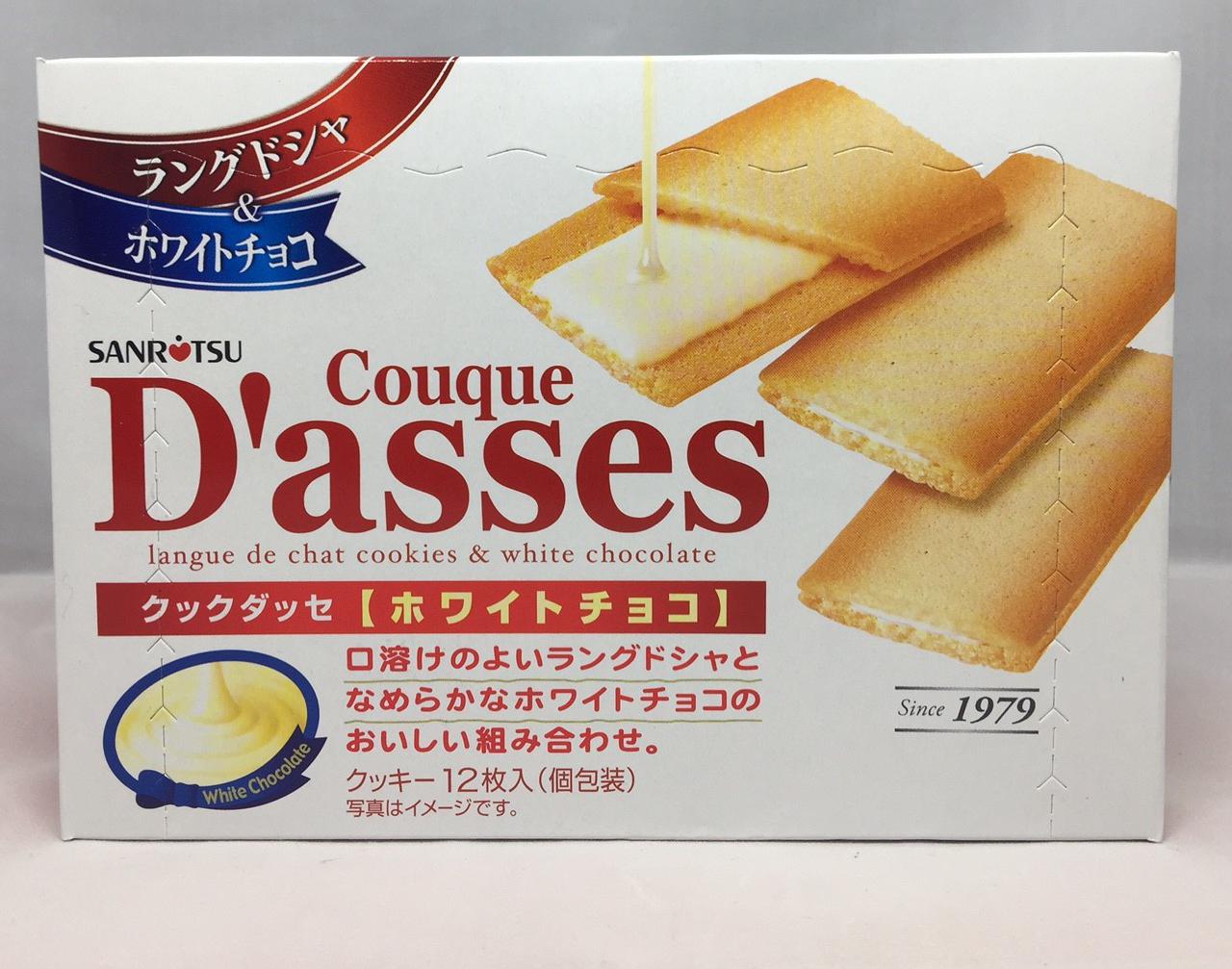 50%OFF【JP00004SN】日本進口 三立白巧克力夾心餅-12枚入 - 限時優惠好康折扣