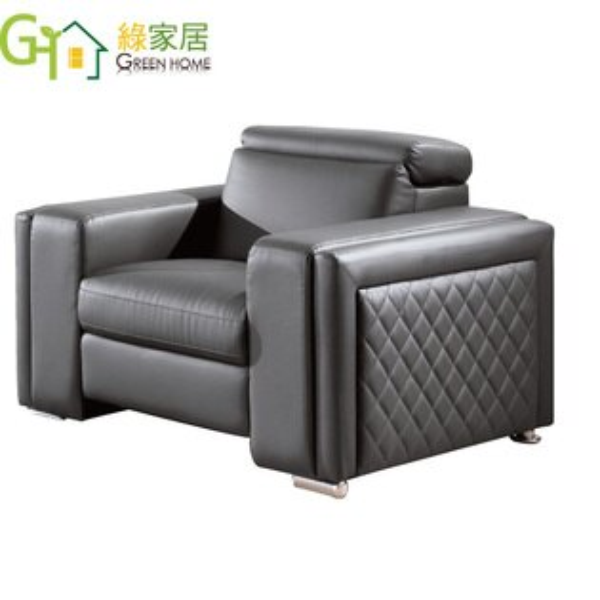 【綠家居】艾迪斯時尚灰皮革單人座沙發(1人座)