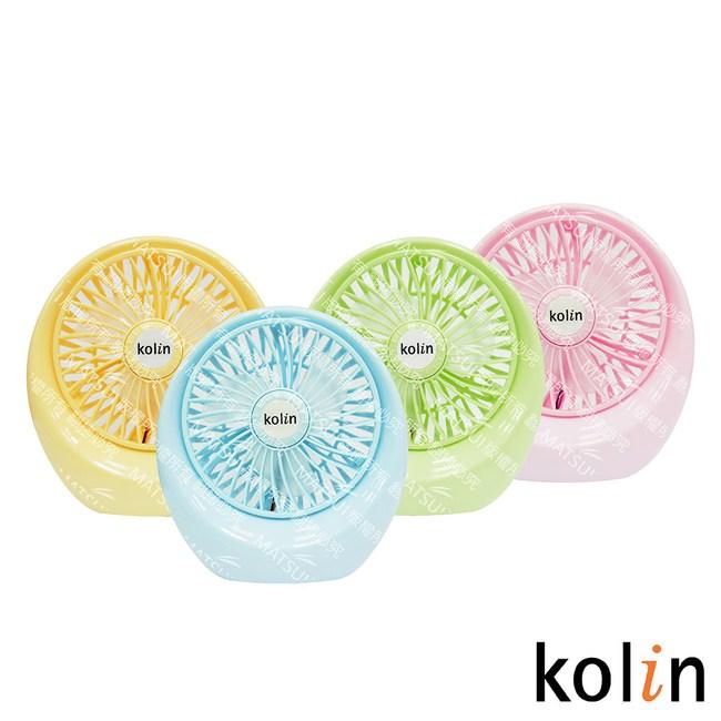 Kolin歌林 循環小風扇KF-DL4U06 (藍/粉/黃/綠 顏色隨機)