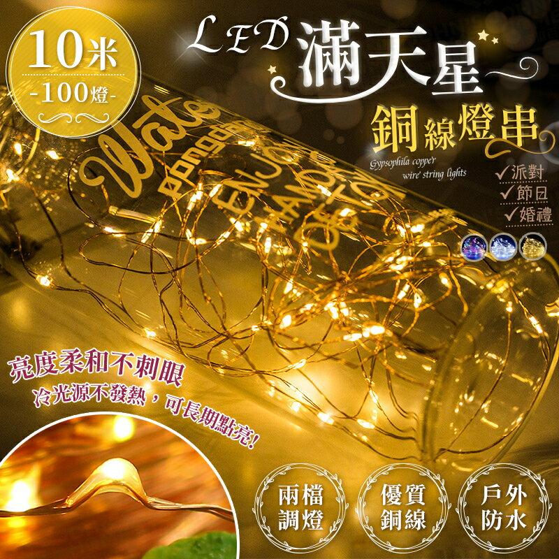 LED滿天星銅線燈串 10米100燈 聖誕裝飾燈 背景燈 點點串燈 LED燈【BA0502】《約翰家庭百貨