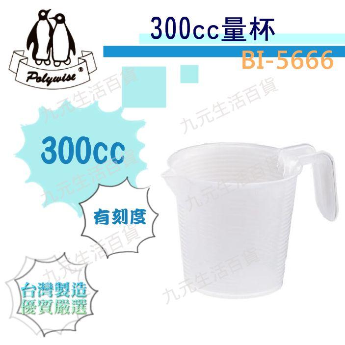 【300cc量杯 bi-5666】920463 量水杯 量米杯 量測器具