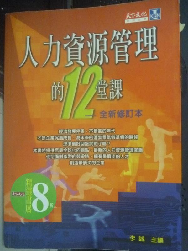 【書寶二手書T8/財經企管_HRJ】人力資源管理的12堂課_原價320_李誠