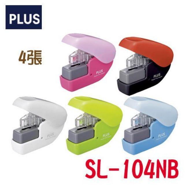 正日本 PLUS 普樂士 SL-104NB 無針釘書機 J00163
