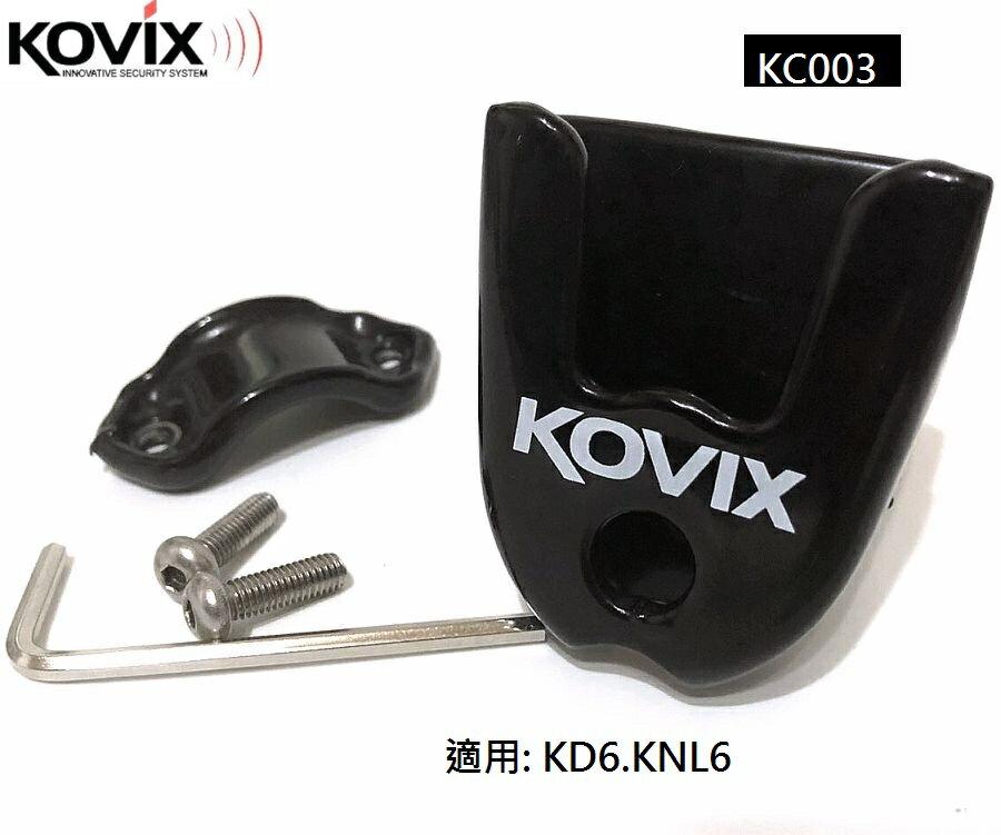 公司貨 KOVIX 原廠鎖架 適用 KD6 KNL6碟煞鎖(KC003 )