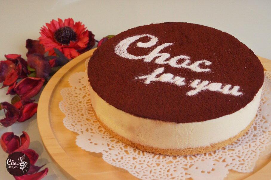 Choc For You【提拉米蘇】6.5吋 下午茶點心/團購必Buy/手作甜點 0