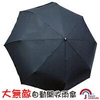 下雨天推薦雨靴/雨傘/雨衣推薦[Kasan] 大無敵自動開收雨傘-純黑