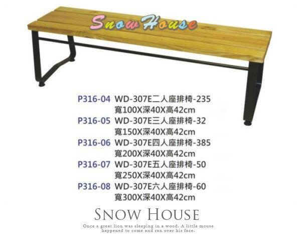 ╭☆雪之屋居家生活館☆╯P316-0405060708WD-307E二人座排椅公共椅等候椅
