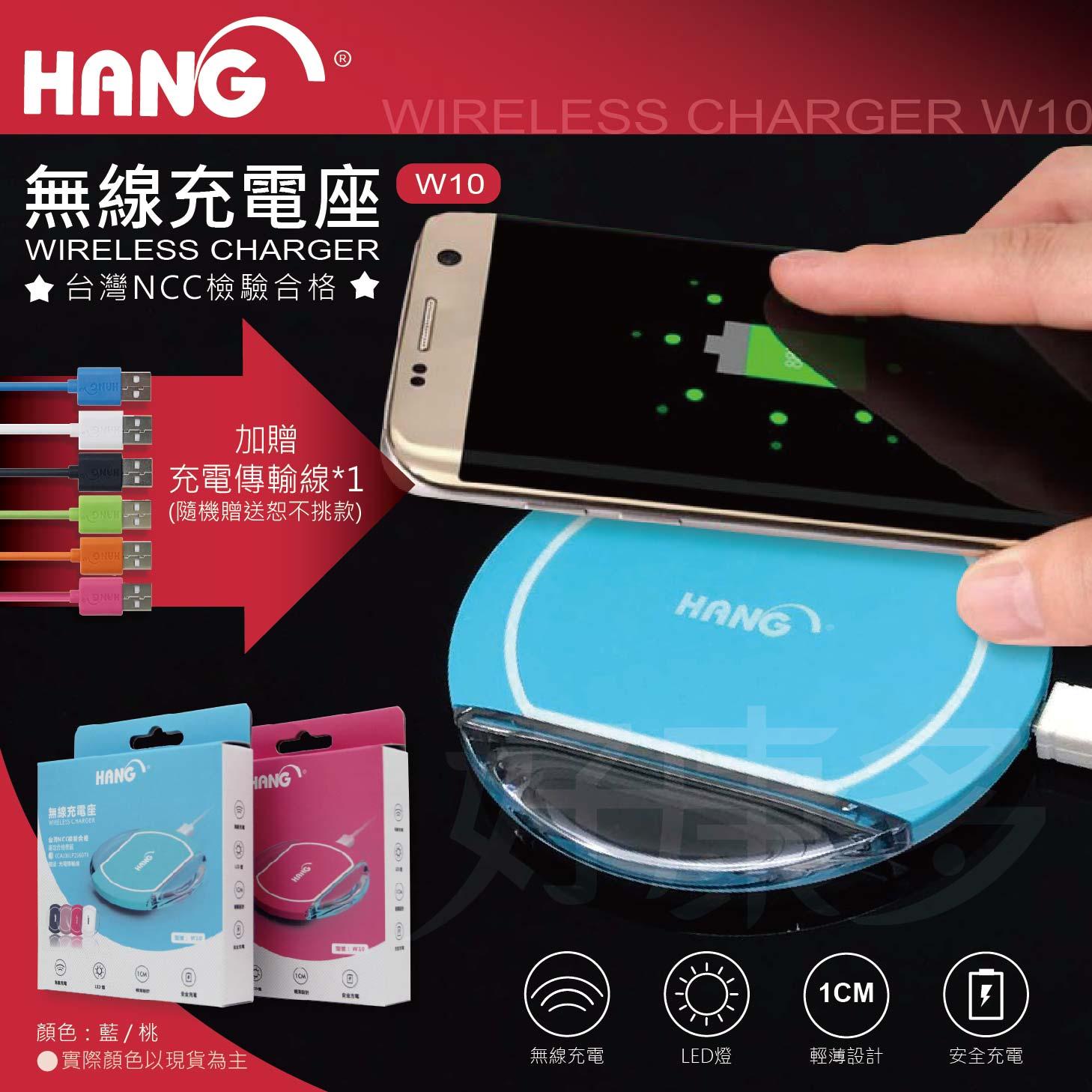【HANG】 W10 LED 無線充電盤 ※附贈充電線※ 粉 / 藍 / 黑